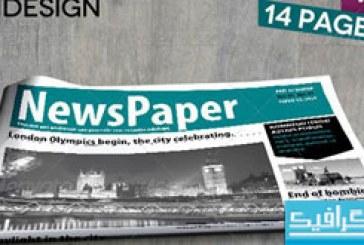 دانلود فایل لایه باز این دیزاین روزنامه