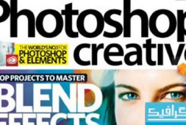 مجله فتوشاپ Photoshop Creative – شماره 116