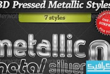 دانلود استایل های فتوشاپ سه بعدی فلزی