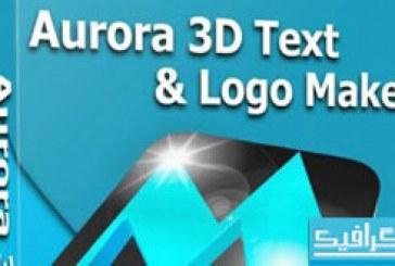 دانلود نرم افزار ساخت متن و لوگوی سه بعدی