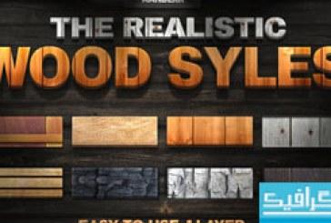 دانلود استایل های فتوشاپ چوب واقعی