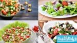 دانلود تصاویر استوک سالاد سبزیجات