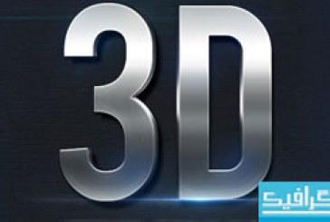 دانلود استایل های فتوشاپ سه بعدی فلزی – شماره 2