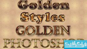 دانلود استایل های فتوشاپ طلا و برلیان