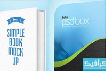 دانلود ماک آپ جلد کتاب و جعبه نرم افزار
