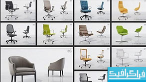 دانلود مدل های سه بعدی صندلی اداری