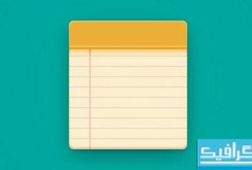 آموزش ایلوستریتور ساخت آیکون دفترچه یادداشت