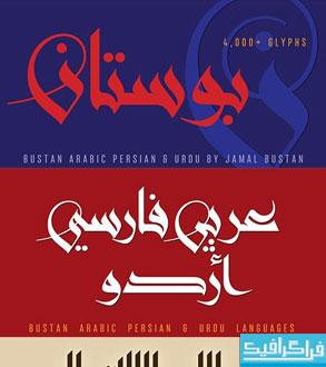 دانلود فونت فارسی و عربی بوستان