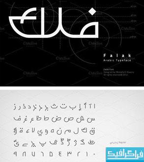 دانلود فونت فارسی و عربی فلک