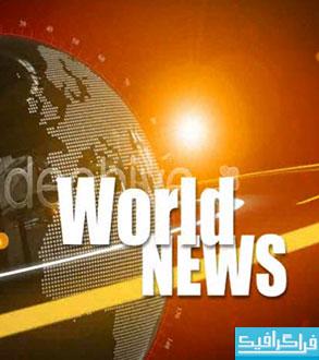 دانلود پروژه افتر افکت اخبار تلویزیون