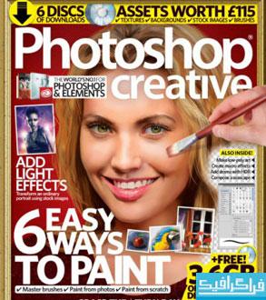 دانلود مجله فتوشاپ Photoshop Creative - شماره 121