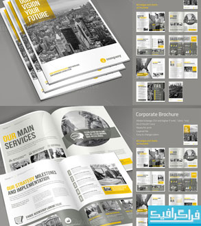 فایل لایه باز این دیزاین بروشور شرکتی