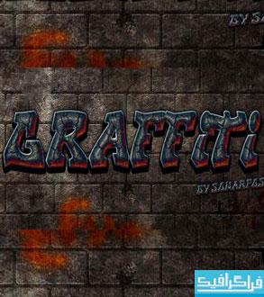 دانلود استایل فتوشاپ گرافیتی - شماره 3