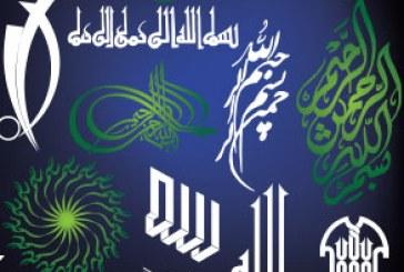 دانلود وکتور نوشته های نستعلیق اسلامی