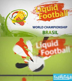دانلود پروژه افتر افکت فوتبال - طرح مایع