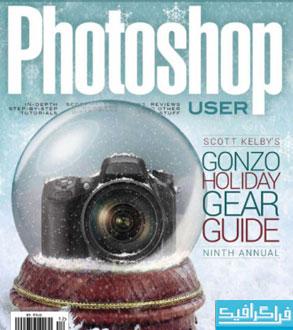 مجله فتوشاپ Photoshop User - دسامبر 2014