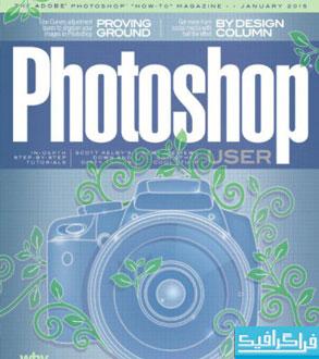 مجله فتوشاپ Photoshop User - ژانویه 2015
