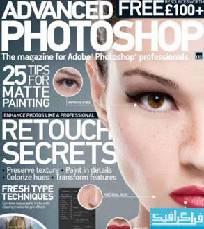 دانلود مجله فتوشاپ Advanced Photoshop - شماره 132