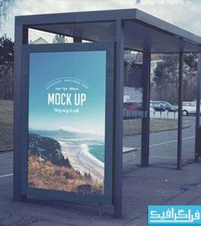 ماک آپ فتوشاپ بیلبورد - ایستگاه اتوبوس