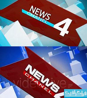 دانلود پروژه افتر افکت شبکه خبر - News Channel