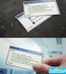 دانلود کارت ویزیت طرح Notepad ویندوز