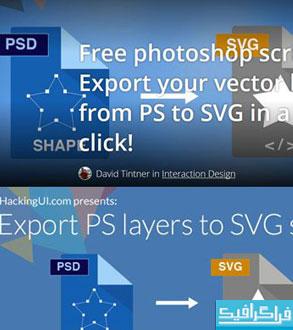 دانلود پلاگین فتوشاپ تبدیل فایل PSD به SVG