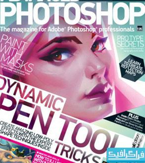 دانلود مجله فتوشاپ Advanced Photoshop - شماره 135