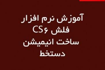 آموزش فارسی فلش ساخت انمیشین دستخط