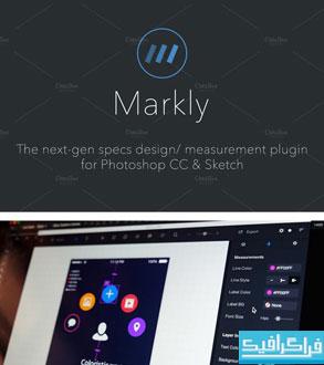 پلاگین فتوشاپ طراحی و اندازه گیری Markly