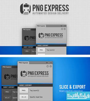 دانلود پلاگین فتوشاپ طراحی و توسعه PNG Express