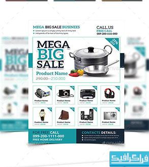 فایل لایه باز پوستر فروش محصول - شماره 2