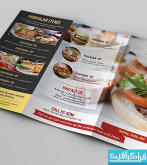 دانلود فایل لایه باز منوی رستوران - شماره 2