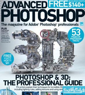 دانلود مجله فتوشاپ Advanced Photoshop - شماره 136