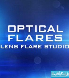 دانلود پلاگین افتر افکت Optical Flares 1.3.5