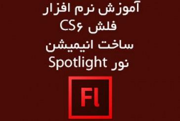 آموزش فارسی فلش – ساخت انیمیشن نور Spotlight