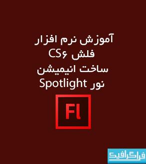 آموزش فارسی فلش - ساخت انیمیشن نور Spotlight