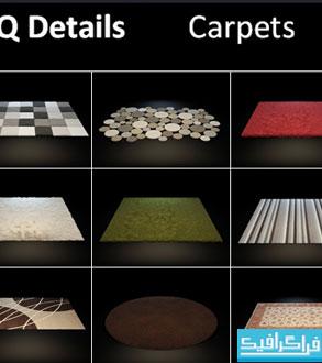 دانلود مدل های سه بعدی فرش - شماره 2