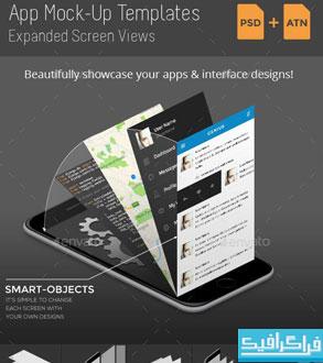 ماک آپ فتوشاپ نمایش برنامه موبایل