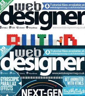 مجله طراح وب Web Designer شماره های 216-217