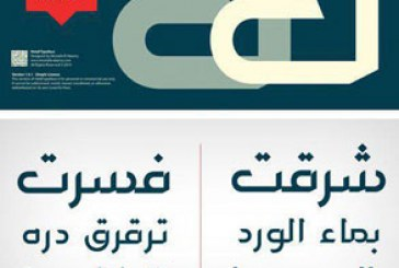 دانلود فونت فارسی و عربی هتاف