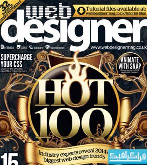 مجله طراح وب Web Designer - شماره 218