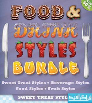 دانلود استایل های ایلوستریتور غذا و نوشیدنی
