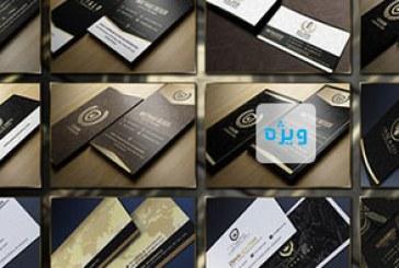 دانلود کارت های ویزیت طلایی