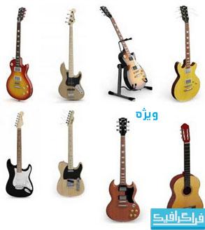 دانلود مدل های سه بعدی گیتار