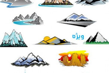 دانلود لوگو های کوهستان – طرح انتزاعی