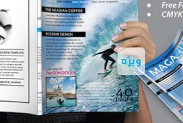 فایل لایه باز ایندیزاین مجله چند منظوره – شماره 5