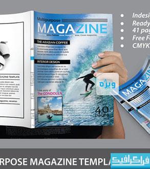 فایل لایه باز ایندیزاین مجله چند منظوره - شماره 5