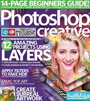 دانلود مجله فتوشاپ Photoshop Creative - شماره 130