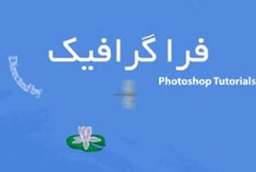آموزش فارسی افتر افکت – پروژه شماره 3