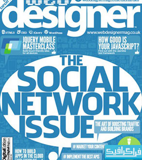مجله طراح وب Web Designer - شماره 220 و 221